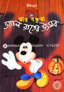Miki O Tar Bondhura: Bhoyal Rater Utsob