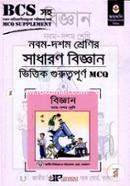 9th-10th Shrenir Sadharon Biggan Vittik Guruttopurno MCQ