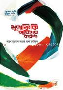 Monafiki Porihar Korun (Amol Kori Jibon Gori Series- 2)