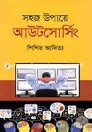 Shahoj Upaye Outsourching