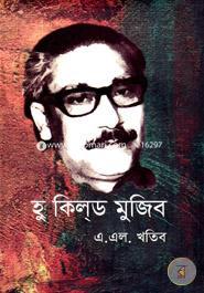 Who Killed Mujib