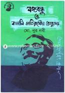 Bongobondhu O Bangali Jatirashter Ovyudoy