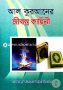 Al Quraner Jibonto Kahini-2nd Khondo