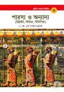 Prachin Shobbhotar Series: Parsho o Onnano (hittait, Lidiya, Finishiya)