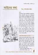 Hindu Paribarik Ayne (Ainer Kotha)