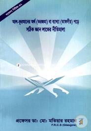 Gobesona Series -32 : Al-Quraner Ortho (Torjoma) Ba Bakkha (Tapsir) Pore Sothik Gaan Laver Nitimala