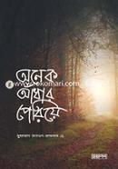 Onek Adhar Periye