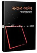 Cracher Cornel (Bangla Academy Puroshkarprapto)