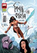 Pishach Kahini-3 : Shesh Lorai