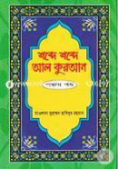 Shobde Shobde Al Quran 5th Part