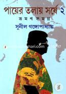 Payer Tolay Sorshe-2nd Part (Bhoromon Somogro)
