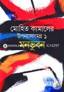 Monobhubon (Mohit Kamaler Uponyassomogro -1)