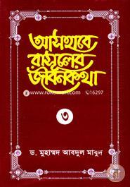Ashabe Rasuler Jibonkotha -3rd Part