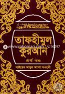 Tafhimul Quran 4th Part