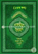Tafhimul Quran 13th Part