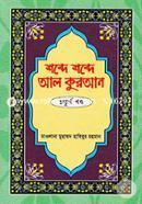 Shobde Shobde Al Quran 4th Part