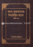 Al-Quraner Bishoybhittik Ayat : 2nd Part
