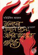 Jasoder Utthan Poton : Osthir Somoyer Rajniti