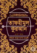 Tafhimul Quran 5th Part