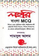 Lohori Bangla MCQ