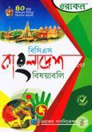 Oracal BCS Bangladesh Bishoyaboli (40th BCS Likhito Syllabus Onujhayee)