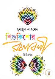 Shishu Kishor Rachanaboli -2nd Khondo