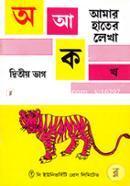 Amar Hater Lekha 2nd Part