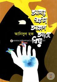 Amar Ekta Akash Achee prio