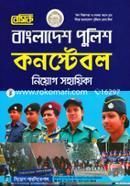 Bangladesh Police Constable Neyog Guide