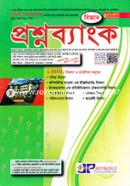 Comilla University Question Bank O Solution (A Units) Biggan Sakha