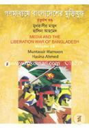 Media and the Liberation War of Bangladesh -14th Khondo