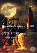 Samvala Shesh Jatra