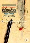 Dateline Bangladesh : Nineteen Seventy One
