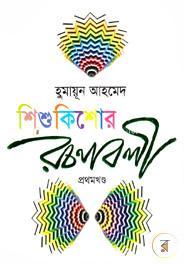 Shishu Kishor Rachanaboli -1st Part