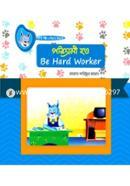 Porishromi How (Be Hard Worker)