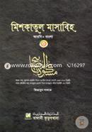 Miskatul Masabih 3rd Part (Arabic-Bangla)