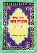 Shobde Shobde Al Quran 3rd Part