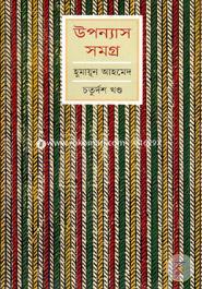 Upanyash Samagra 14th Part