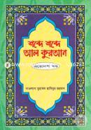 Shobde Shobde Al Quran 13 th Khondo