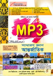 MP3  Genaralknowledge : International
