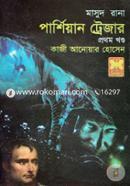 Masud Rana : Parshiyan Treasure- 1st Khondo