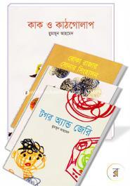 Chotoder Jonno Ek Bag Humayun (Collection of 4 Books)