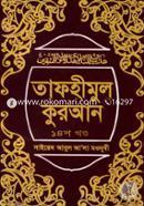 Tafhimul Quran 14th Part
