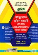 Basic Shatmudraahkhorik, Office Sohokari, Computer Data Entry Oparetor Niyog Sohayika