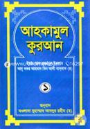 Ahkamul Quran 1st Part