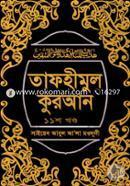 Tafhimul Quran 11th Part