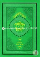 Tafhimul Quran 19th Part