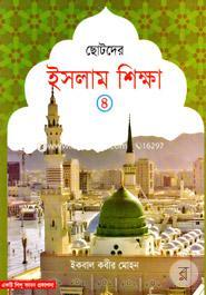 Chotoder Islam Sikkha - 4th part