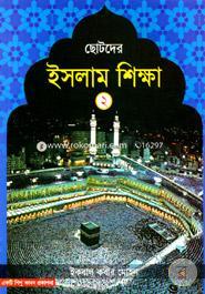 Chotoder Islam Sikkha - 2nd Part