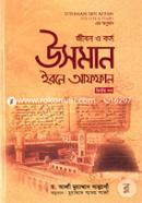 Jibon o Kormo : Usman Ibn Affan (Ra.) -2nd Part